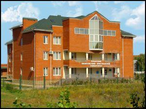 Кубанский евангельский христианский университет