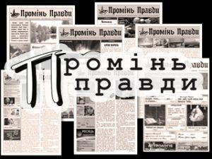 """Христианская газета для всех - """"Промінь правди"""" (укр.)"""