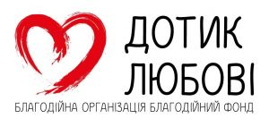 """Благотворительная организация Благотворительный фонд """"Прикосновение любви / Touch  of  love"""""""