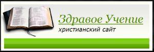 """Христианский сайт """"Здравое Учение"""""""