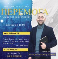 """Центр христианских церквей """"Победа"""" Украины"""