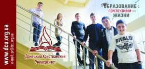 Донецкий христианский университет